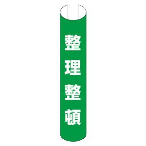単管用ロール標識 389−39 整理整頓 (縦型)