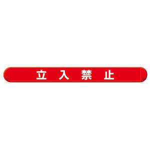 MB立入禁止横 389−51