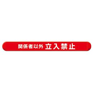 マルチバインダー 389−52 関係者以外立入禁止横