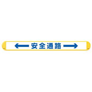 マルチバインダー 389−58 安全通路横
