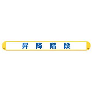 マルチバインダー 389−60 昇降階段横
