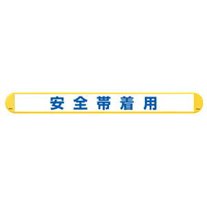 マルチバインダー 389−61 安全帯着用横