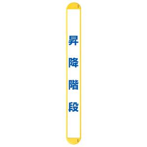マルチバインダー 389−69 昇降階段縦