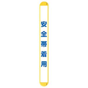 マルチバインダー 389−70 安全帯着用縦