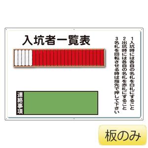 入坑者一覧表 393−44 板のみ 回転名札板取付ビス付
