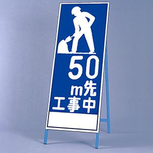 反射看板 394−20 50M先工事中