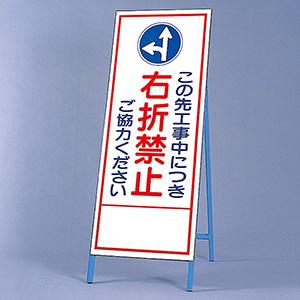 反射看板 394−34 この先工事中につき右折禁止ご協力ください