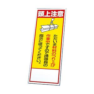 反射看板 394−51 頭上注意 (板のみ)