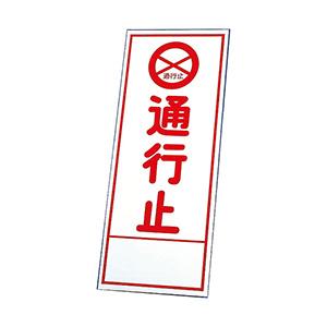 反射看板 394−53 通行止 (板のみ)