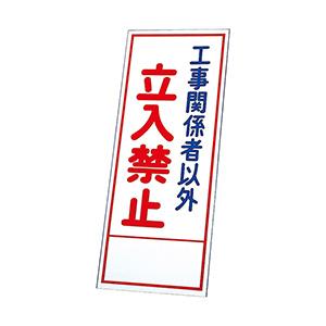 反射看板 394−60 工事関係者以外立入禁止 (板のみ)