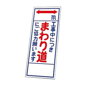 反射看板 394−63 工事中につきまわり道にご協力願います (板のみ)