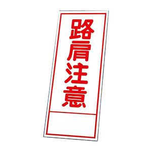 反射看板 394−69 路肩注意 (板のみ)