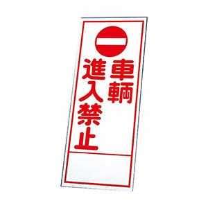 反射看板 394−79 車輌進入禁止 (板のみ)