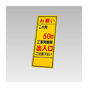 反射看板 394−88 お願いこの先50m工事用車両出入口・・・ (板のみ)