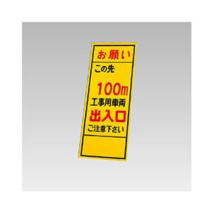 反射看板 394−89 お願いこの先100m工事用車両出入口・・・ (板のみ)