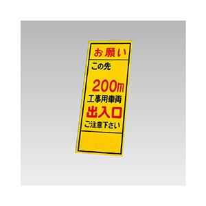 反射看板 394−90 お願いこの先200m工事用車両出入口・・・ (板のみ)