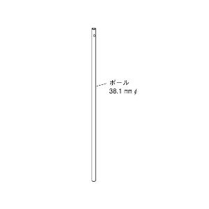 ポール 395−15 38.1径×1800