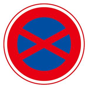 道路用標識(仮設用) 395−351 駐停車禁止