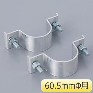 標識取付バンド 395−52 平リブ用 60.5 2個1組