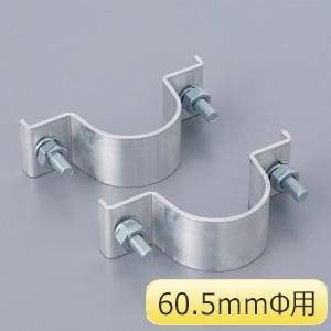 標識取付バンド 平リブ用 395−521 60.5 1ケ