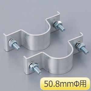 標識取付バンド 395−55 平リブ用 50.8径 2ヶ組
