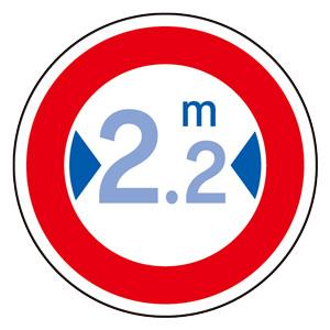 道路用標識(仮設用) 395−600 車幅制限