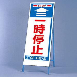 反射看板 395−77 一時停止
