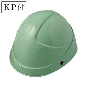 ヘルメット SC−3H KP付 モスグリーン