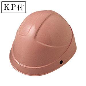 ヘルメット SC−3H KP付 ピンク
