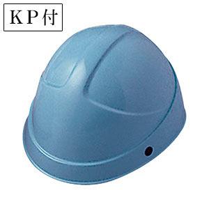 ヘルメット SC−3H KP付 ライトブルー