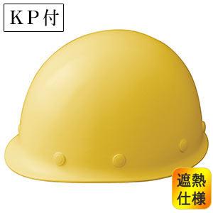 遮熱ヘルメット SC−MH RA KP イエロー 受注生産品