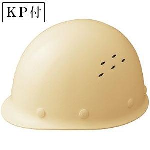 ヘルメット SC−MV RA KP付 クリーム ※受注生産
