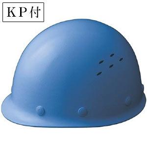 ヘルメット SC−MV RA KP付 ブルー ※受注生産