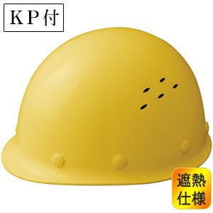 遮熱ヘルメット SC−MVH RA KP イエロー 受注生産品