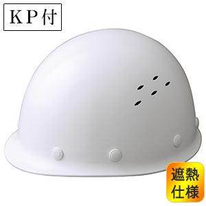 遮熱ヘルメット SC−MVH RA KP ホワイト 受注生産品