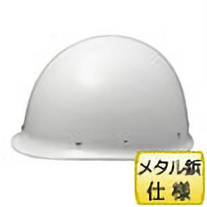 メタル鋲仕様 MP型ヘルメット SC−MMT RA F ホワイト