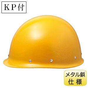 メタル鋲仕様 MP型ヘルメット SC−MMT RA F KP付 イエロー