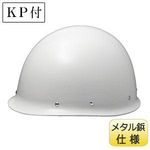 メタル鋲仕様 MP型ヘルメット SC−MMT RA F KP付 ホワイト
