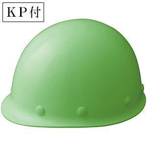 軽量ヘルメット SC−LM RA KP付 モスグリーン
