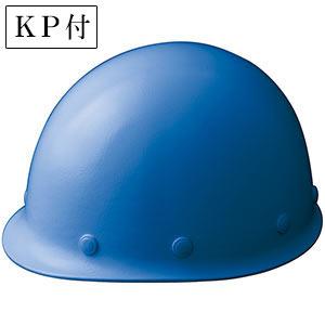 軽量ヘルメット SC−LM RA KP付 ブルー
