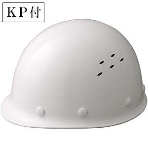 通気孔付 軽量ヘルメット SC−LMV RA KP付 スーパーホワイト