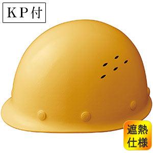 遮熱ヘルメット 軽量モデル SC−LMVH RA KP イエロー 受注生産品