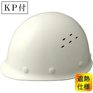 遮熱ヘルメット 軽量モデル SC−LMVH RA KP ホワイト 受注生産品