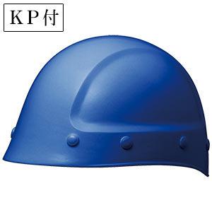 ヘルメット SC−7F KP付 ブルー