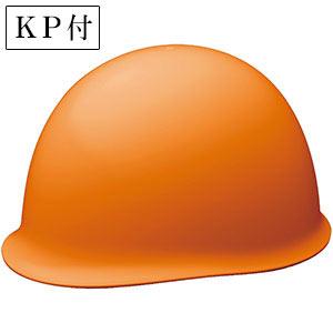 ヘルメット SC−MB RA KP付 オレンジ