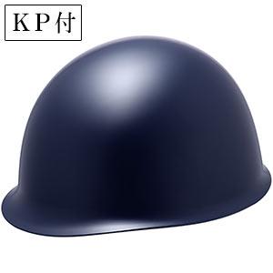 ヘルメット SC−MB RA KP付 ネイビー