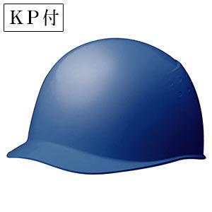 ヘルメット SC−9B RA KP付 ブルー