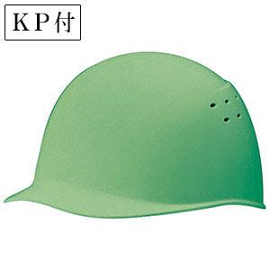 ヘルメット SC−9BV RA KP付 モスグリーン
