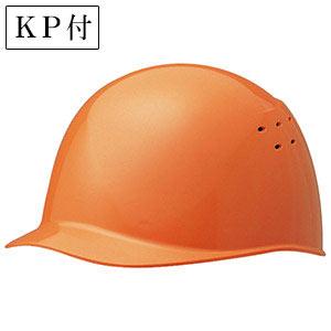 ヘルメット SC−9BV RA KP付 オレンジ