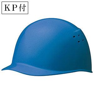 ヘルメット SC−9BV RA KP付 ブルー
